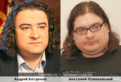 Политик Андрей Богданов и актёр Анатолий Осмоловский похожи