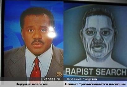 Ведущий новостей похож на разыскиваемого насильника