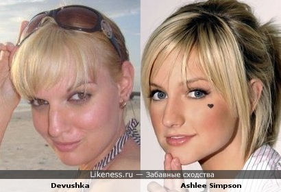 Kakaya-to devushka i Ashlee Simpson
