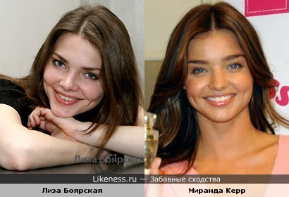 Елизавета Боярская и Миранда Керр