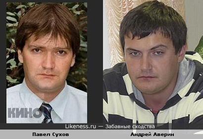 Андрей Аверин чем-то похож на Павла Сухова