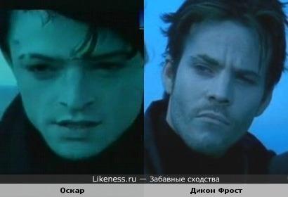 певец Оскар похож на Дикона Фроста к/ф Блэйд