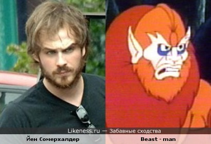 Йен Сомерхалдер похож на мульт героя Beastman