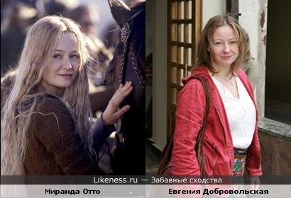 Миранда Отто похожа на Евгению Добровольскую