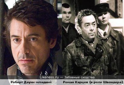 Роберт Дауни-младший реинкарнация Швондера
