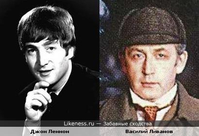 Джон Леннон похож на Василия Ливанова