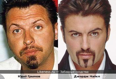 Юрий Грымов похож на Джорджа Майкла