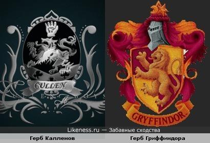 Герб Калленов похож на герб факультета Гриффиндор