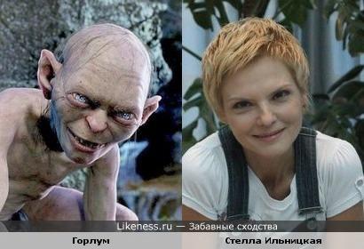 Горлум и Стелла Ильницкая(сериал Здравствуй, мама!) похожи