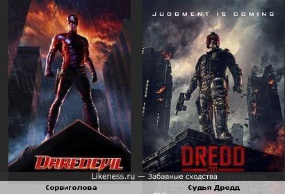 Постеры фильмов похожи