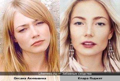Оксана Акиньшина и Клара Пэджет похожи