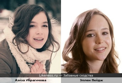 Азиза Ибрагимова похожа на Эллен Пейдж