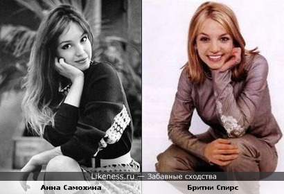 ранняя Бритни Спирс похожа на молодую Анну Самохину