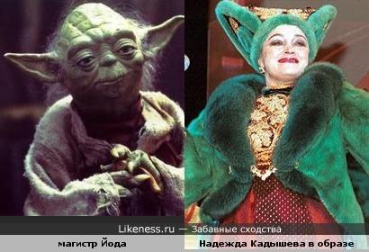 Йода vs Кадышева