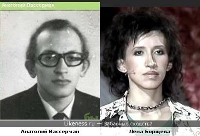 Молодой Вассерман и Борщева