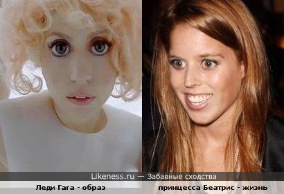 Принцесса и Гага - образ из жизни?