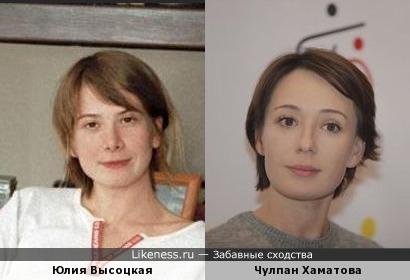 Молодая Юлия Высоцкая напомнила Чулпан Хаматову