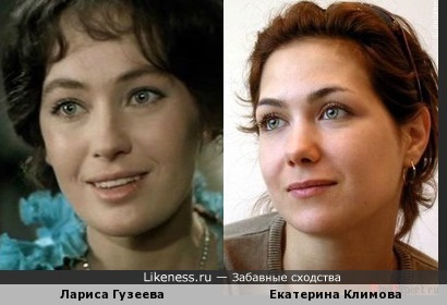 Екатерина Климова похожа на Ларису Гузееву