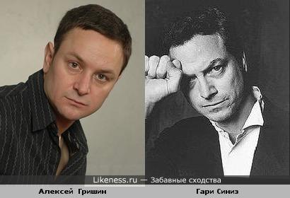 Алексей Гришин и Гари Синиз похожи!