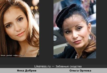 Нина Добрев похожа на Ольгу Орлову
