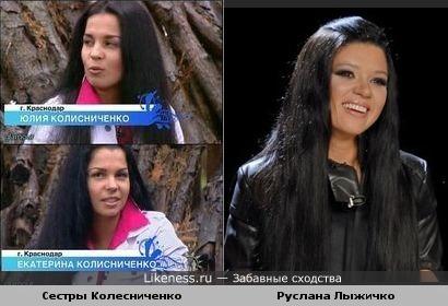 Сестры Колесниченко похожи на Руслану