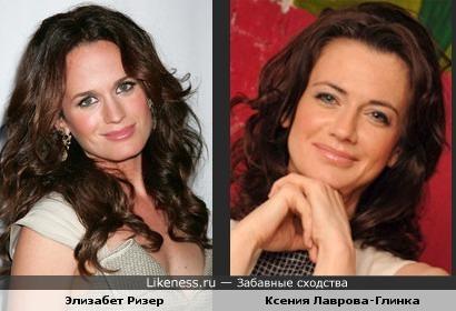Элизабет Ризер похожа на Ксению Лаврову-Глинка