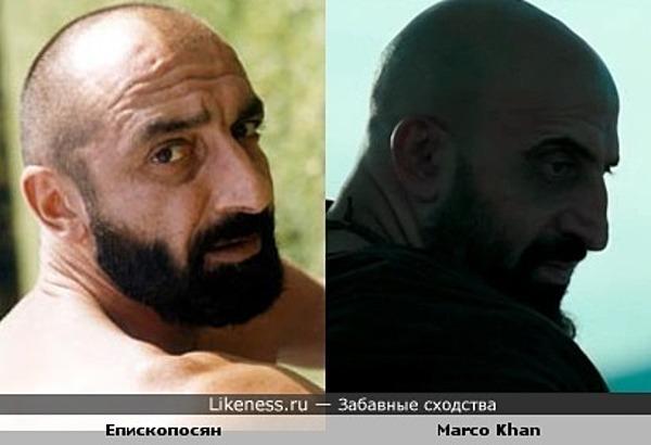 Владимир Епископосян похож на Марко Хана