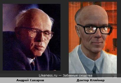 А. Сахаров похож на Айзека Кляйнера из Half-Life 2