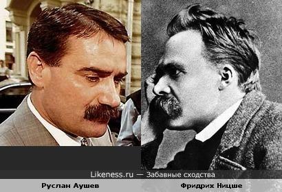 Руслан Аушев похож на Фридриха Ницше