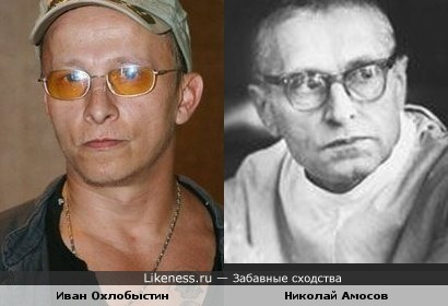 Иван Охлобыстин похож на Николая Амосова