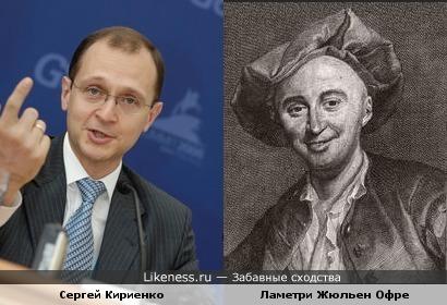Сергей Кириенко похож на Ламетри