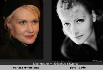 Рената Литвинова похожа на Грету Гарбо