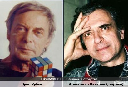 Александр Лазарев (старший) и Эрно Рубик похожи