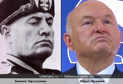 Юрий Лужков и Бенито Муссолини