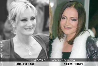 Патрисия Каас и София Ротару похожи