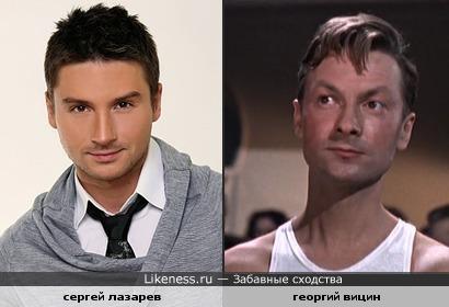 Сергей Лазарев похож на Георгия Вицина