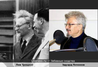 Эдуард Лимонов копирует имидж с Льва Троцкого