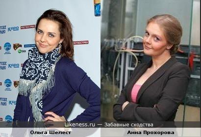 Анна Прохорова и Ольга Шелест похожи
