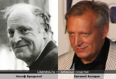 Евгений Болдин похож на Иосифа Бродского
