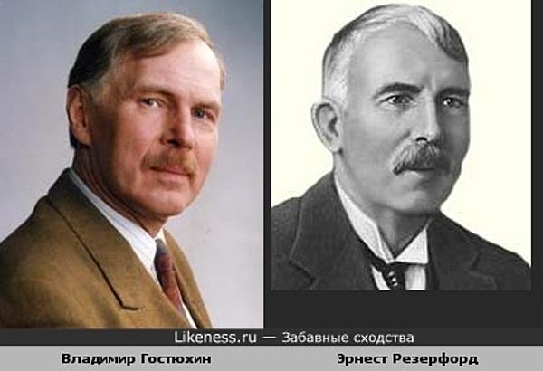 Владимир Гостюхин похож на Эрнеста Резерфорда