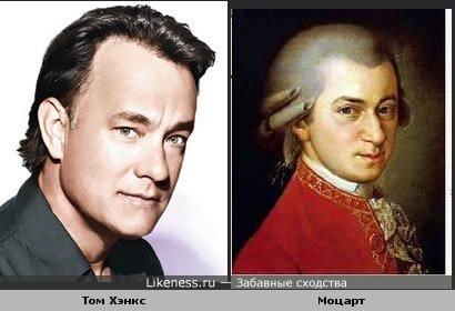 Том Хэнкс похож на Моцарта