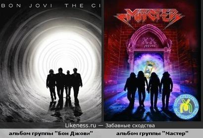 "альбом группы ""Бон Джови"" похож наальбом группы ""Мастер"""