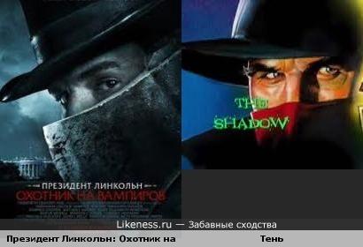 """Постер фильма""""Президент Линкольн: Охотник на вампиров"""" похож на постер фильма """"Тень"""""""