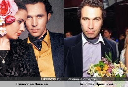 Вячеслав Зайцев в молодости похож на Тимофея Пронькина (HI-FI)