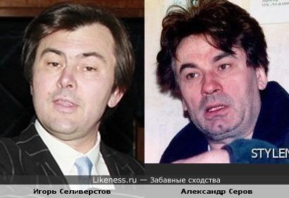 Игорь Селиверстов похож на Александра Серова