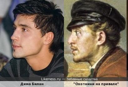Дима Билан похож на одного охотника