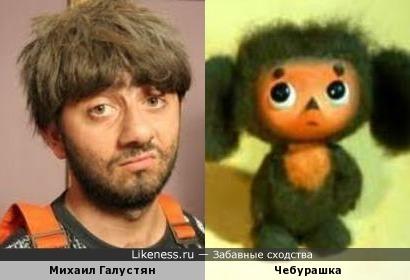Михаил Галустян похож на чебурашку