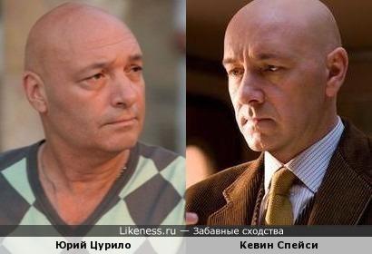 Юрий Цурило похож на Кевина Спейси