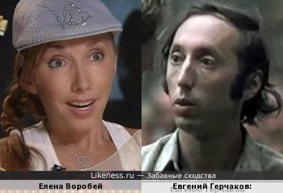 Елена Воробей похожа на Евгения Герчакова