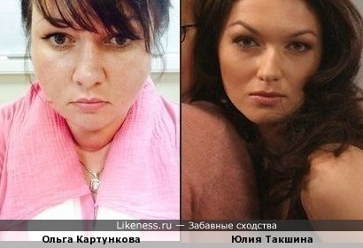 Ольга Картункова стала похожа на Юлию Такшину